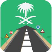 إختبار مدرسة القيادة-رخصةالقيادة السعودية